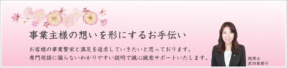 京都の女性税理士なら武田美都子税理士事務所